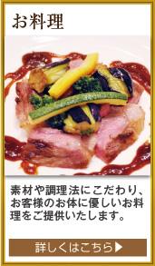 お料理:素材や調理法にこだわり、お客様のお体に優しいお料理をご提供いたします。