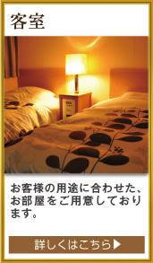 客室:お客様の用途に合わせた、お部屋をご用意しております。